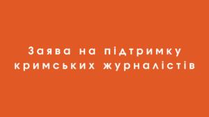 Заява на підтримку кримських журналістів