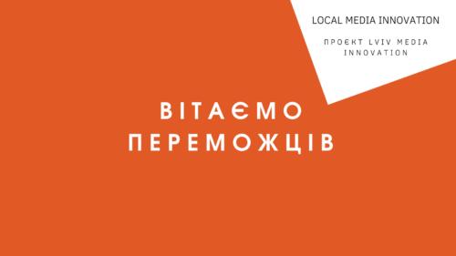 Гречка та Gwara Media – переможці відбору на Local Media Innovations