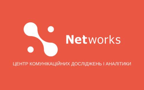 Львівський медіафорум запускає центр комунікаційних досліджень і аналітики Networks