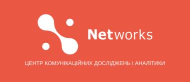 Центр комунікаційних досліджень і аналітики Networks