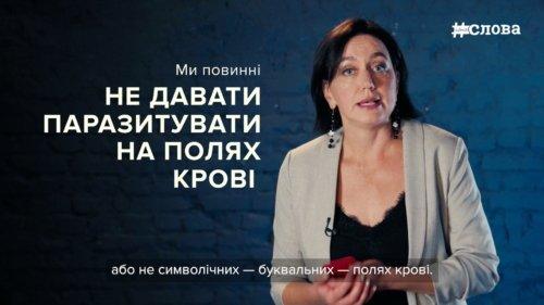 Мирослава Барчук нагадує про справжні цінності слова, місію та принципи журналіста