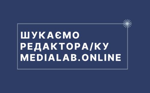 Вакансія редактора(-ки) MediaLab.Online