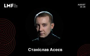 Станіслав Асеєв, спікери медіафоруму